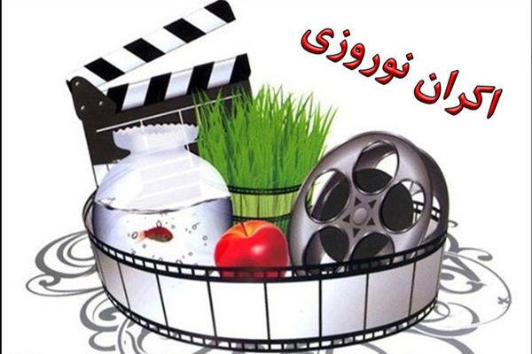 لیست نهایی فیلم های نوروز ۹۷ مشخص شد/ اکران فیلم ها از چهارشنبه