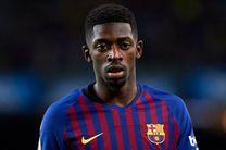 رقم فروش مهاجم فرانسوی بارسلونا مشخص شد