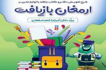 اجرای طرح تعویض کتاب باطله با لوازم تحریر نو در ایستگاه های بازیافت در اصفهان