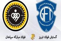 تغییر ساعت دیدار فولاد مبارکه سپاهان – گسترش فولاد تبریز