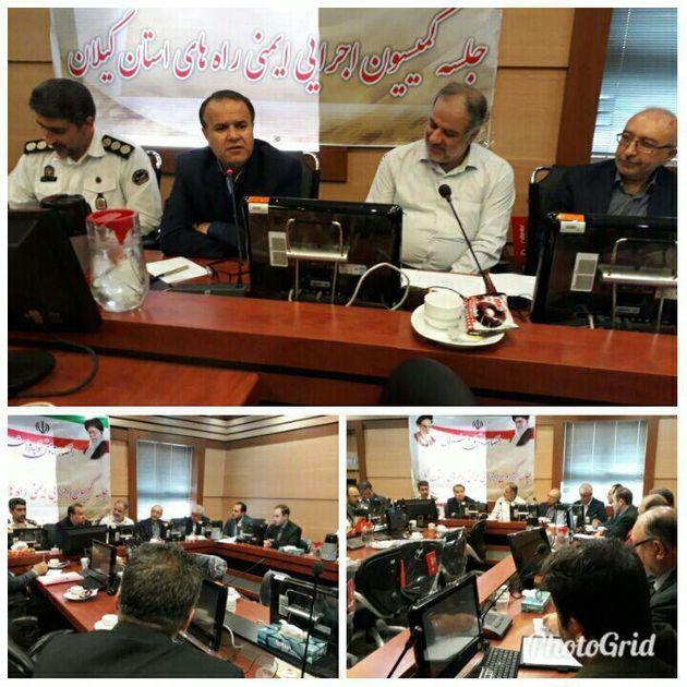هفتمین جلسه کمسیون اجرایی ایمنی راههای استان گیلان در سال 96 برگزار شد