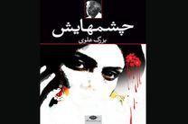 چاپ بیست و پنجم رمان چشم هایش وارد بازار نشر شد