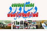 برگزاری نمایشگاه دستاوردهای 40 ساله انقلاب اسلامی در اصفهان