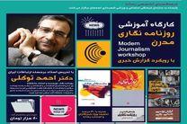 کارگاه آموزش روزنامه نگاری مدرن در اصفهان برگزار می شود