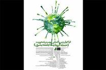 مسابقه پوستر حمله کرونا به جامعه بشری فراخوان داد