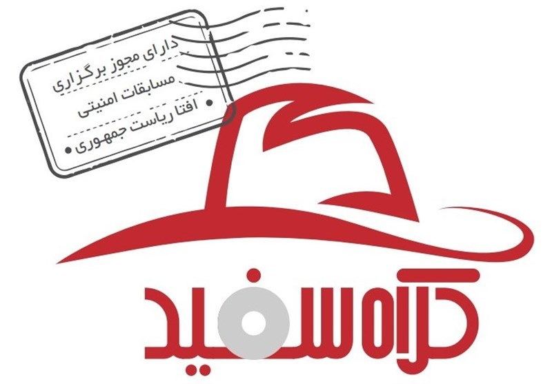 سامانه کلاه سفید در ایران راه اندازی شد