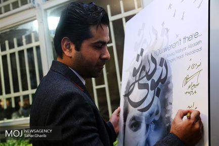 رونمایی سومین آلبوم موسیقی هادی فیضآبادی