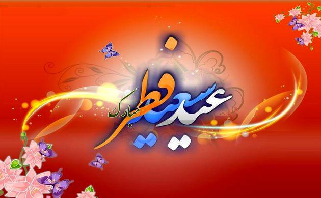 عید فطر عید توفیق در عبودیت و معرفت است