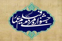 آخرین خبرها از نهمین جشنواره فیلم عمار