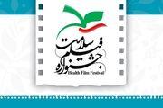 برگزاری کارگاه آموزشی در جشنواره فیلم سلامت