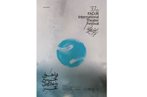 فراخوان بخش به علاوه فجر جشنواره تئاتر فجر منتشر شد