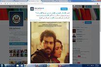 تبریک وزارت خارجه آمریکا به فرهادی و عوامل فروشنده