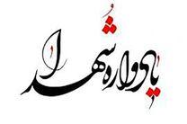 یادواره سرداران و سه هزار و 850 شهید استان یزد برگزار شد