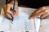 کارت آزمون سراسری سال ۱۳۹۷ از امروز توزیع می شود