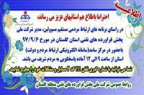آمادگی شرکت نفت گلستان در مرکز پاسخگویی سامانه الکترونیکی ارتباط مردم  و دولت