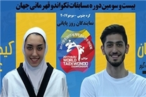 کیمیا تنها شانس مدال بانوان در موجو/ علیزاده و عرفانیان آخرین نمایندگان ایران در روز پایانی