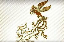 سی و هفتمین جشنواره  فیلم فجر در گلستان برگزار میشود