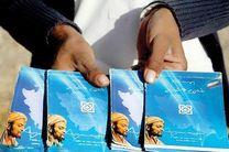 ارائه خدمات بیمه سلامت برای بیماران خاص در استان اصفهان