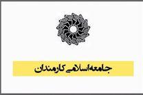 جامعه اسلامی کارمندان روز کارمند را تبریک گفت