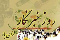 پیام مدیرعامل سازمان تامین اجتماعی به مناسبت روز خبرنگار