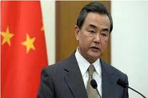 وزیر امور خارجه چین بر گسترش همکاری ها با روسیه تاکید کرد