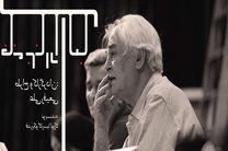 اجرای خانه برناردا آلبا توسط علی رفیعی