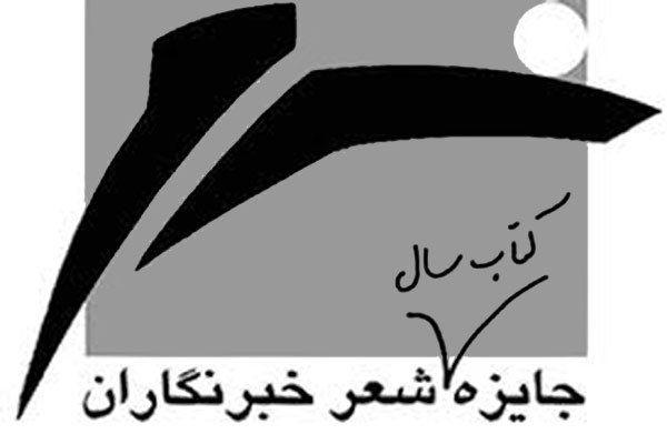 مهلت شرکت در جایزه شعر خبرنگاران تمدید شد