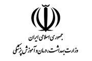 واکنش وزارت بهداشت به حواشی ایجاد شده درخصوص آزمون دستیاری
