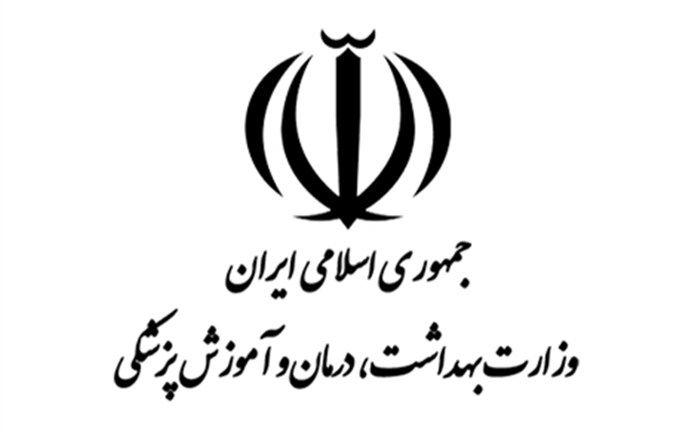 سرپرست دفتر طب ایرانی وزارت بهداشت منصوب شد
