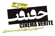 اسامی ۱۶ مستند خارج از مسابقه جشنواره سینما حقیقت اعلام شد