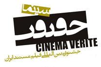 تقاضای ۶ هزار فیلم برای حضور در جشنواره سینماحقیقت