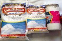 توزیع نمک غیرمجاز SONAX در اصفهان