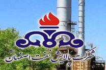 سامانه مدیریت ارتباط با مشتریان در شرکت پالایشگاه اصفهان راه اندازی شد