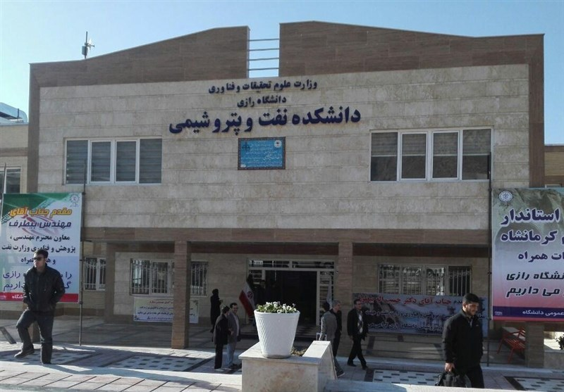 راهاندازی دانشکده نفت و پتروشیمی در دانشگاه رازی کرمانشاه