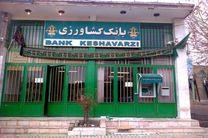 پرداخت بیش از919میلیاردریال تسهیلات کشاورزی توسط بانک کشاورزی در تهران بزرگ