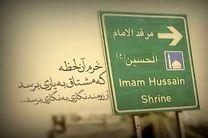 معاون وزیر کشور: پیش بینی می شود زائران اربعین حسینی 10 درصد افزایش یابد