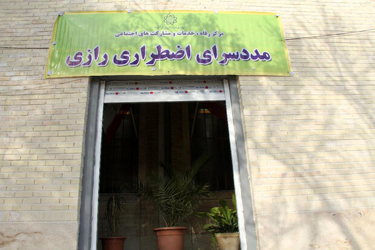 مددسرای رازی آماده پذیرش افراد بی خانمان در شهر تهران شد