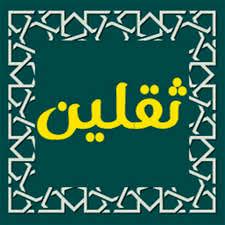 مهرماه ۹۸ اولین دبستان دخترانه قرآنی ثقلین در مهریز راهاندازی میشود