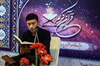 برگزاری دوازدهمین دوره مسابقات قرآن کریم در شرکت گاز استان اصفهان