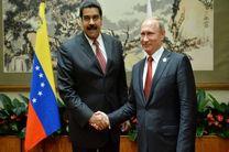 گفتوگوی تلفنی پوتین و مادورو