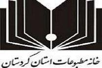 ششمین هیات مدیره خانه مطبوعات کردستان انتخاب شدند