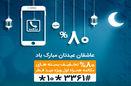 جزییات بسته ویژه مکالمه همراه اول به مناسبت عید سعید فطر