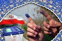 آغاز تبیلغات انتخاباتی ۳۷۴ کاندیدای مجلس در استان اصفهان