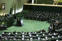 جلسه مجلس در نوبت عصر امروز تشکیل می شود