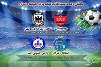 پخش زنده مسابقات لیگ برتر فوتبال از شبکه جام جم