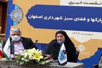 افزوده شدن بیش از 30 هکتار به فضای سبز شهر اصفهان