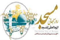 مروری بر وضعیت مساجد در ایران