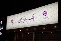 قطع دو ساعته خدمات بانکی، بانک ایران زمین