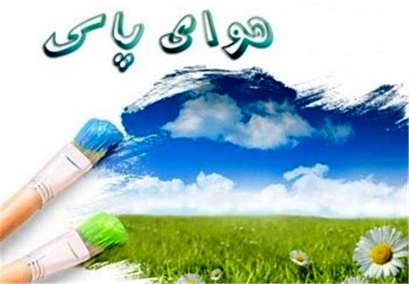 هوای اصفهان در وضعیت پاک ثبت شد/ شاخص کیفی هوا 46