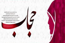 همایش بزرگ «من حجاب را دوست دارم» در آستان حضرت معصومه(س) برگزار می شود